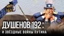 Душенов 192 Ядерный Крым взорвёт Европу
