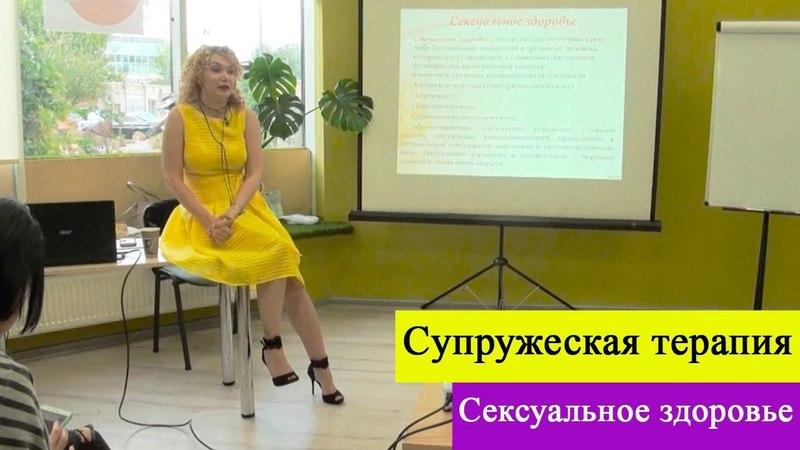 🌷 Супружеская терапия 🌷 Сексуальное здоровье 🌷 Татьяна Славина 🌷