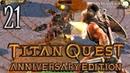 Titan Quest Anniversary Edition Прохождение 21 Тифон Олимп