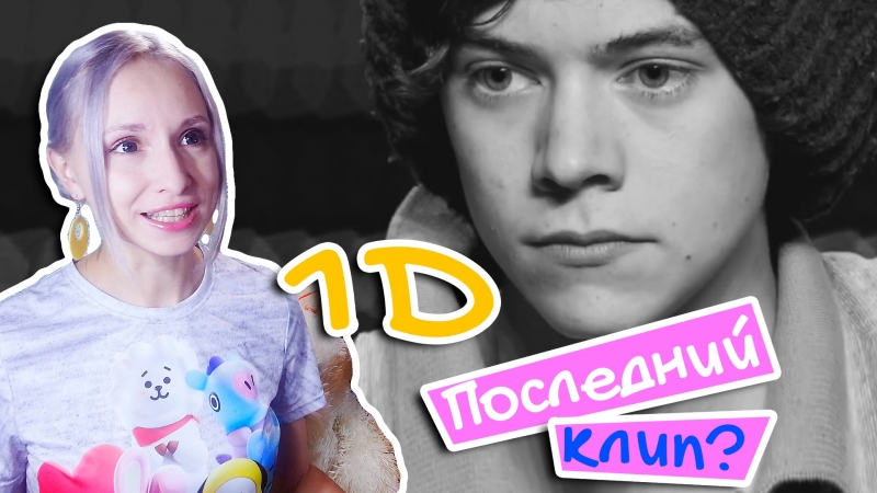 ПОСЛЕДНИЙ КЛИП? ONE DIRECTION - HISTORY REACTION / РЕАКЦИЯ | ARI RANG
