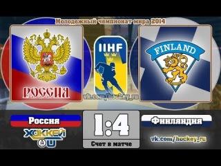 МЧМ-2014. Россия 1-4 Финляндия
