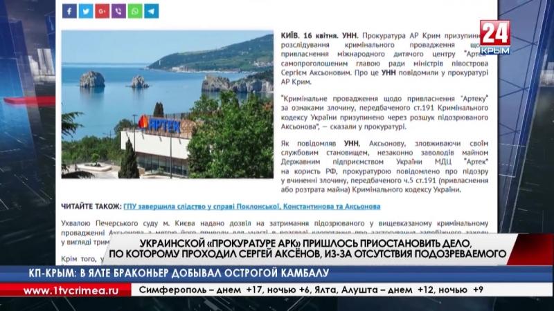 Не смогли найти подозреваемого украинской прокуратуре АРК пришлось остановить уголовное производство по которому проходил Се