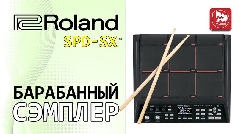 Перкуссионный сэмплер ROLAND SPD SX