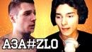 АЗАZLO feat. YOURANUS - ЮРА, МНЕ ХОРОШО - НОВЫЙ ХИТ [by AZAZIN KREET]