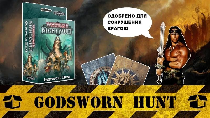 Анбокс/Распаковка Godsworn Hunt (Warhammer Underworlds)