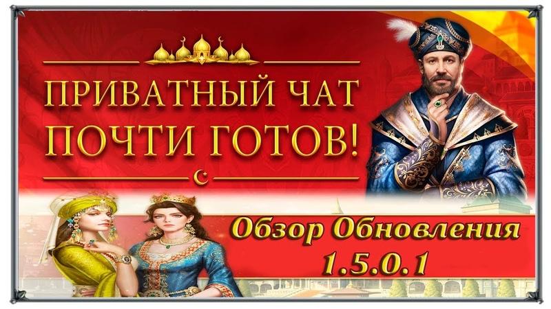 Великий Султан обзор Обновления 1.5.0.1 приватный чат