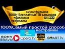 ForkPlayer для Sony Bravia.Запуск через Opera TV/URL Loader. 2018