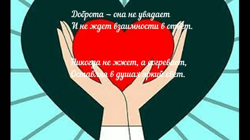 Конкурсная работа Благотворительность (8А) Конкурс Край Луганский Православный