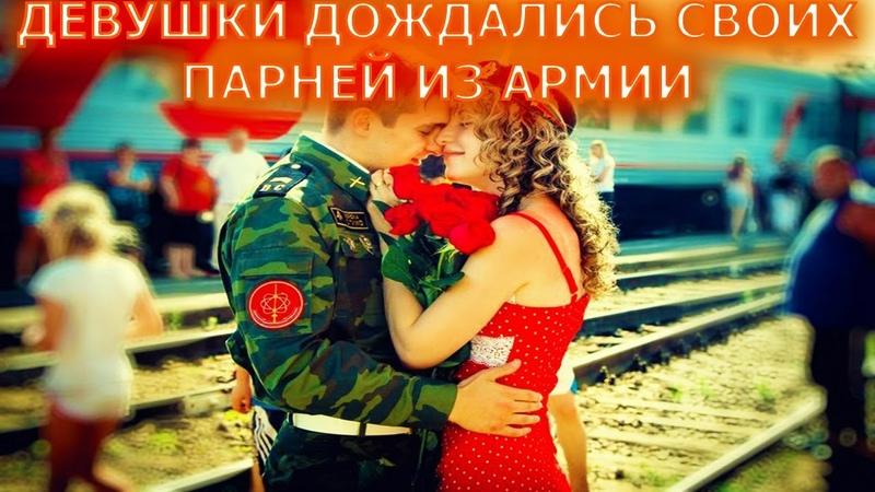 дождалась из армии поздравления