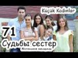 Сериал Судьбы сестер / Маленькие женщины / Küçük Kadınlar 71 серия смотреть онлайн