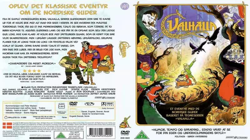 Вальгалла Valhalla (1986)