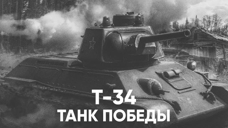 World Of Tanks Blitz Т 34 Танк Победы МАСТЕР и 3 труппа