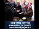 Губернатор Ростовской области хранит молчание