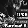 Василий К. 13 сентября акустика в ШФ