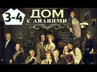 Дом с лилиями 2014 3-4 СЕРИИ [Семейная сага,мелодрама,драма]