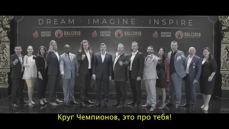 Наш первый круг Чемпионов в Success Factory