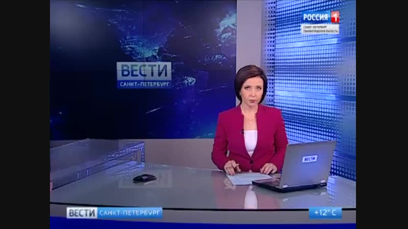 Вести - Санкт-Петербург Видео(17)