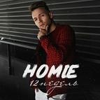 HOMIE альбом 12 недель
