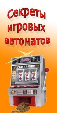 Секреты как выиграть на игровых автоматах | ВКонтакте
