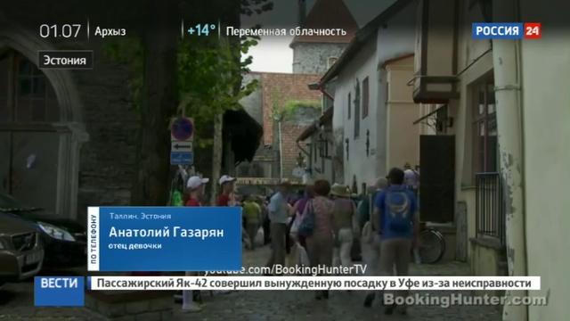Новости на Россия 24 • Российская семья в Эстонии осталась без ребенка из-за старых обоев