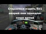 Управление в игре Bus- & Cable Car-Simulator для новичков часть 1