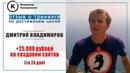 Дмитрий Владимиров отзыв о тренинге по постановке и достижению целей