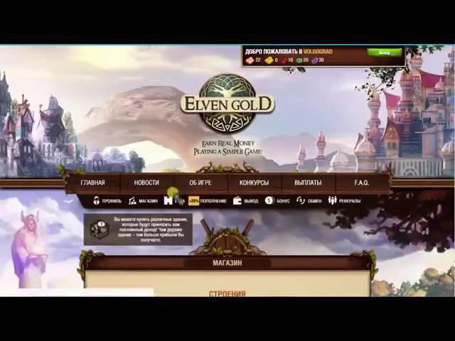 Elven Gold Игра нового поколения с выводом денег