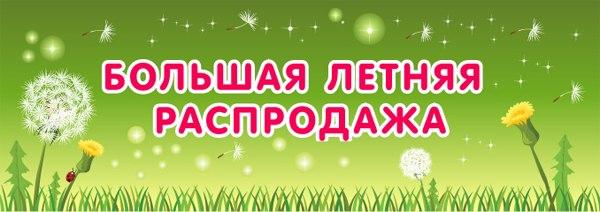 Интернет-магазин детской обуви ТОТТО - распродажа от