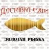 """Доставка суши """"Золотая рыбка"""" г. Харьков"""