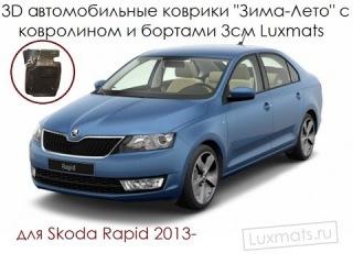 Автомобильные коврики 3D в салон для Skoda Rapid (Шкода Рапид) 2013- Luxmats.ru