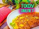 Тофу омлет I Вегетарианский веганский омлет