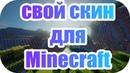 Нарисовать свой скин для Minecraft