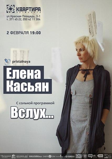 """Елена Касьян в арт-центре """"КВАРТИРА"""" авторская песня"""