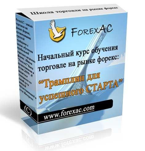 Торговля на форекс книга