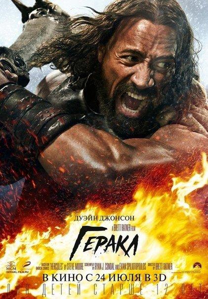 Гepaкл (2014)