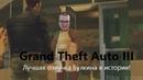 Лучшая озвучка Булкина в истории!Grand Theft Auto III