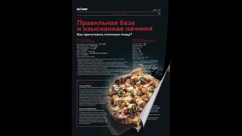Новая газета бренда KraftHeinz