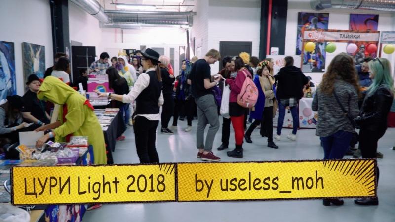 ЦУРИ light 2018