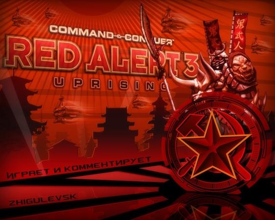 Red Alert 3 Uprising Состязание Кровная вражда