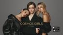 COSMOS girls — Я худею [2019 ПРЕМЬЕРА КЛИПА]