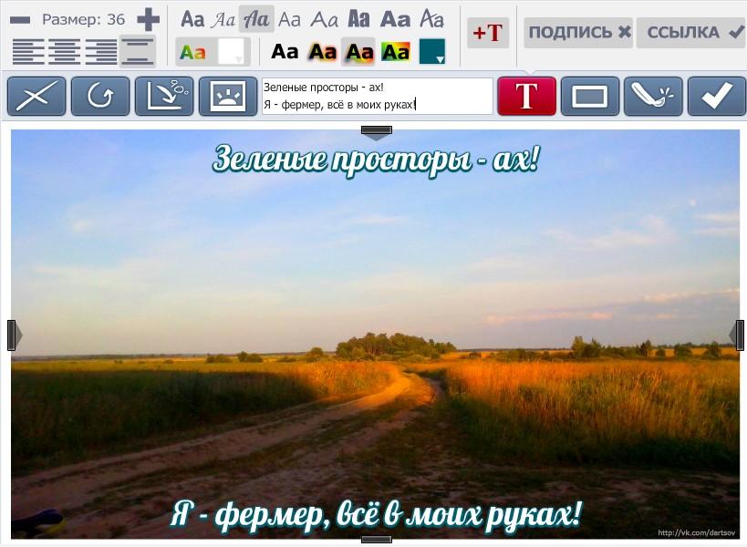 редактирование фотографий онлайн: