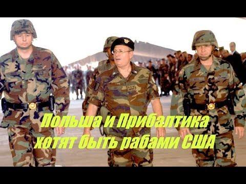 Рабы США - итальянский генерал о странах НАТО
