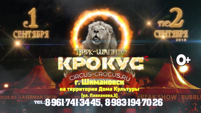 Цирк Крокус Шимановск 2018