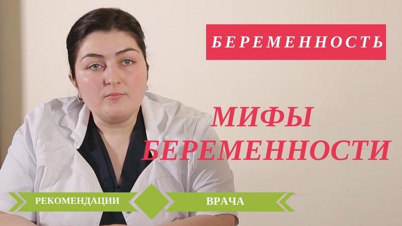 Советы Беременным Рекомендации врача Триместры Мифы Беременности 🚺