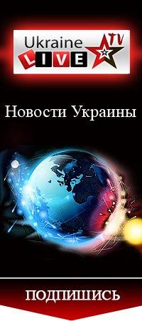новости украины смотреть бесплатно в хорошем качестве