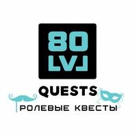 Логотип Ролевые квесты Нижний Новгород 80lvl