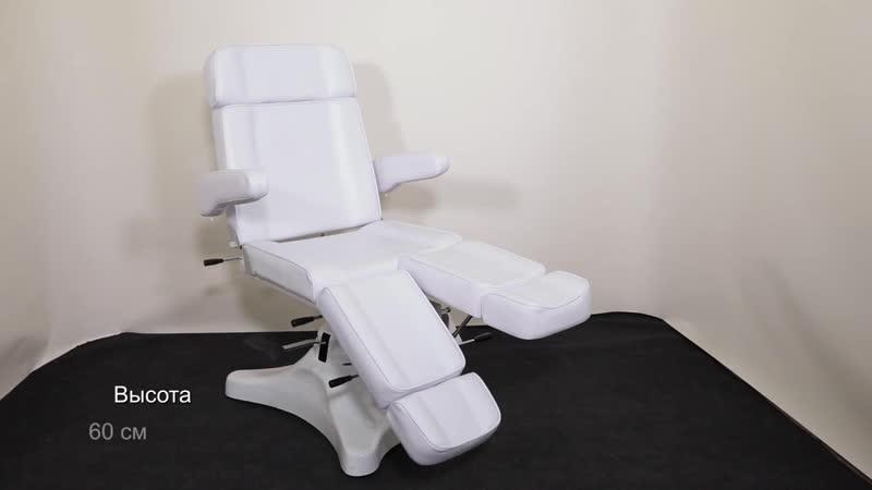 Педикюрно-косметологическое кресло 234A