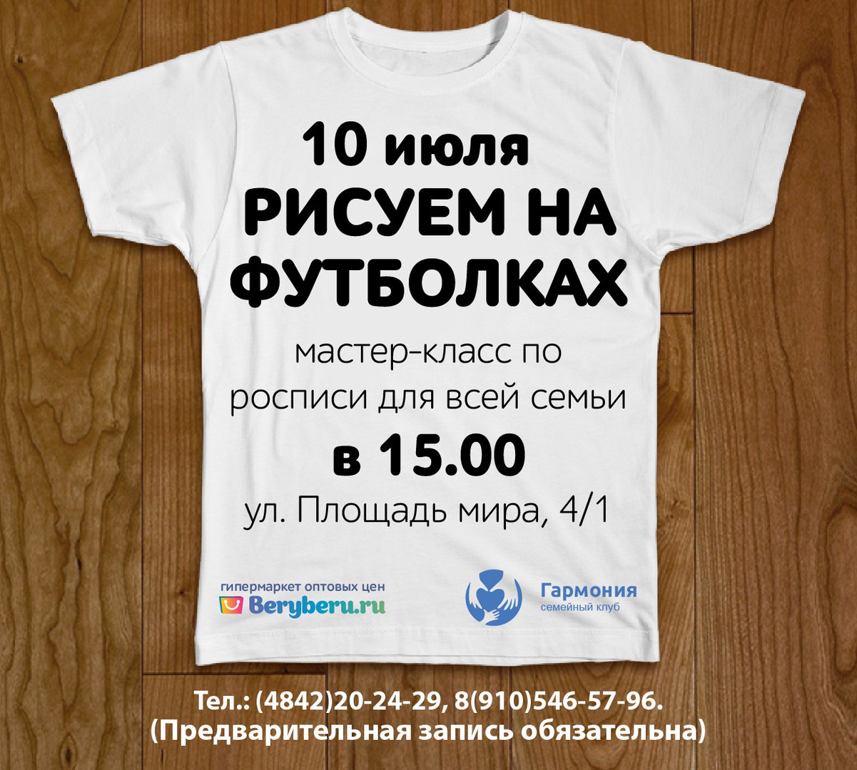 Афиша Калуга Мастер-класс по росписи футболок