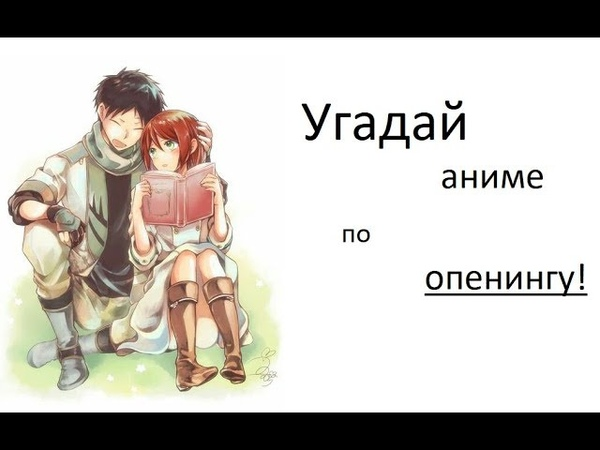 ☆Угадай аниме по опенингу☆ ღАниме челленджღ