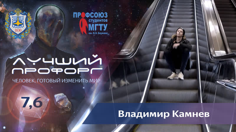 Камнев Владимир. СМ3-52